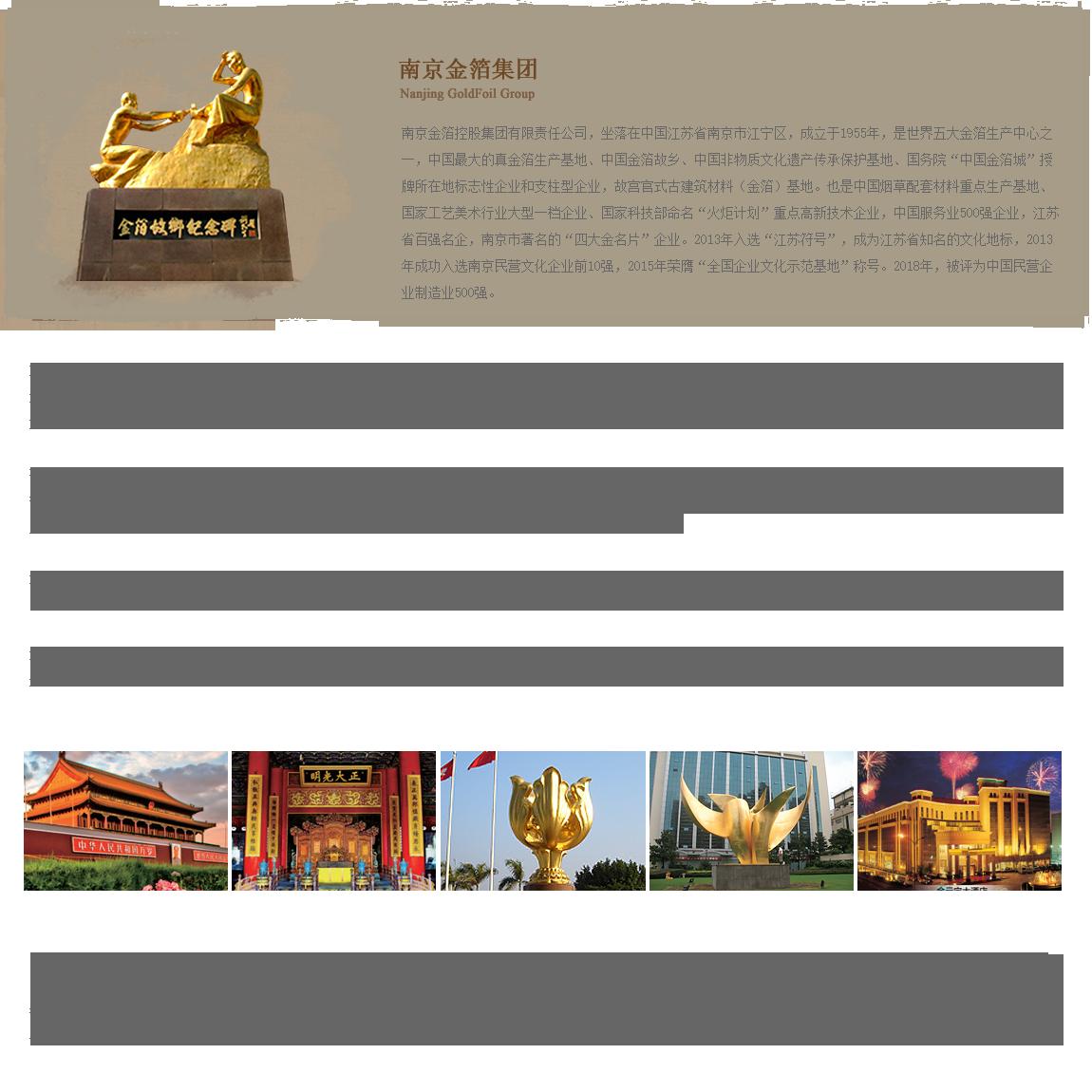 南京金箔集团百科